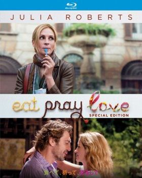 『食べて、祈って、恋をして』BD&DVD販売&レンタル開始!メイキング映像も公開