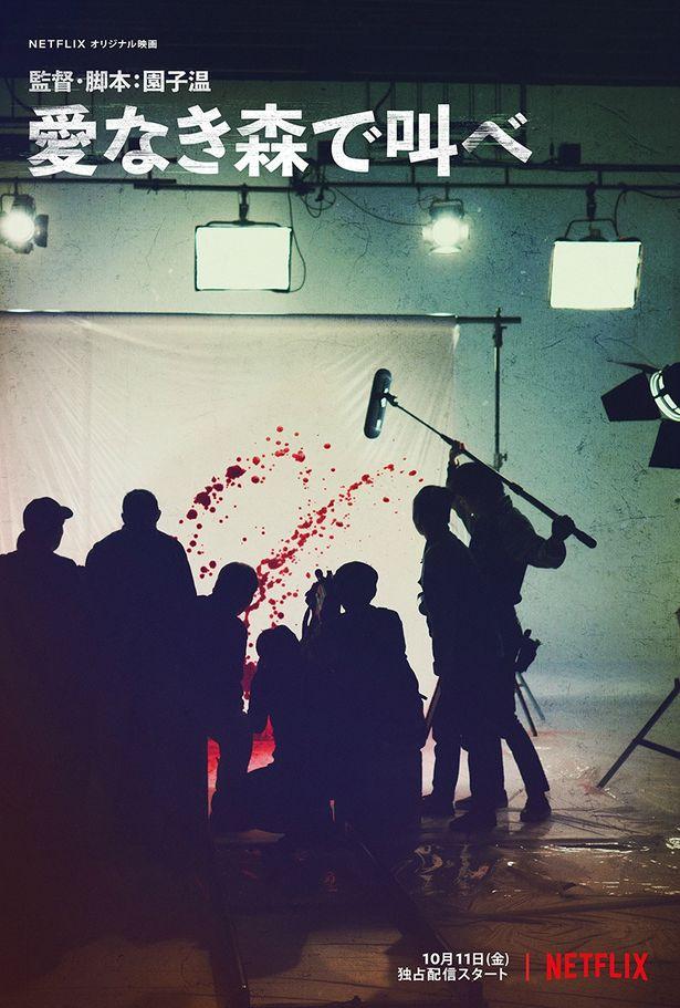Netflixオリジナル映画『愛なき森で叫べ』の配信日が10月11日(金)に決定!