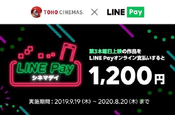LINE PayでTOHOシネマズがお得に!