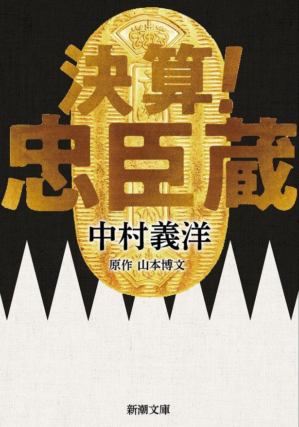 本作のおもしろさそのままの中村義洋監督が執筆したノベライズ本も発売