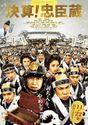 赤穂浪士四十七士含む総勢51人のキャスト陣が集結したポスターも到着