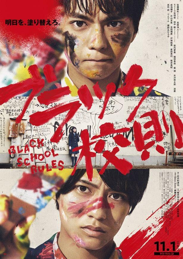佐藤勝利と高橋海人の熱い決意が伝わるポスターも到着!