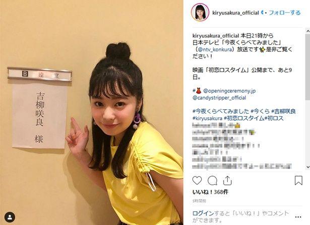 お団子ハーフアップの髪型もキュート!(吉柳咲良の公式Instagramより)
