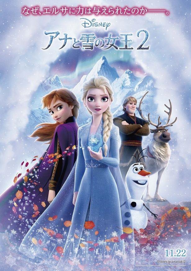 日本オリジナルポスターには雪の結晶と美しい紅葉が輝く!