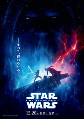 『スター・ウォーズ』完結編から、謎が深まる日本版ポスターが解禁!