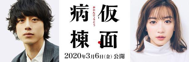 坂口健太郎が映画単独初主演!ヒロイン役には話題作への出演が相次ぐ永野芽郁