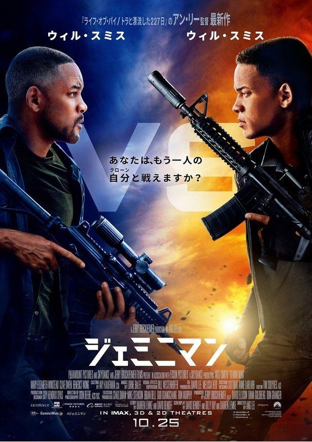 『ジェミニマン』は10月25日(金)から日本公開!