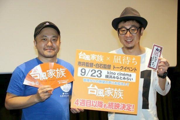 『台風家族』と『凪待ち』のコラボ舞台挨拶に登壇した市井昌秀監督と白石和彌監督