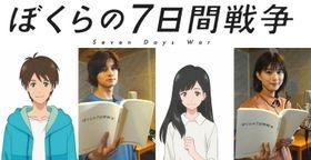 北村匠海と芳根京子、初共演にしてW主演!『ぼくらの7日間戦争』アニメ化キャストが発表