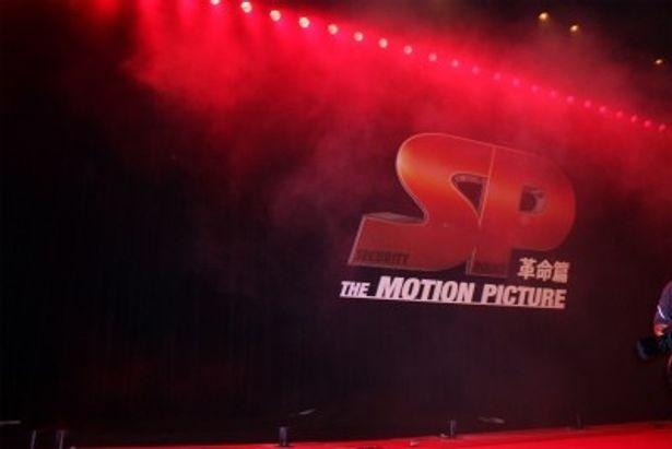国会議事堂の幕が落ちた後に、『SP』のロゴのステージが登場!