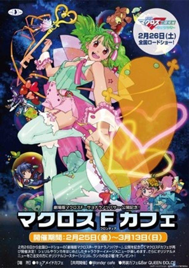 映画『劇場版マクロスF~サヨナラノツバサ~』の公開を記念し、2月25日(金)より、東京・秋葉原を中心に「マクロスFカフェ」が期間限定で誕生!