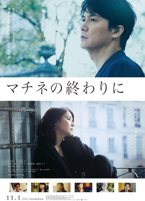 『マチネの終わりに』は11月1日(金)より公開