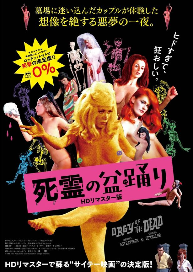 美女がひたすら踊り狂う!『死霊の盆踊り』が12月28日(土)に劇場で公開!