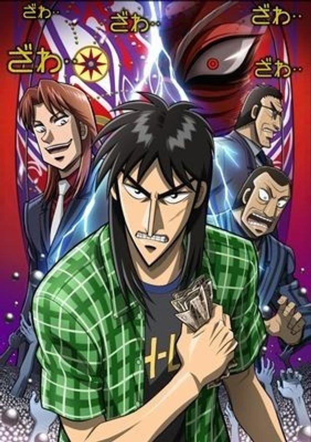 アニメ「逆境無頼カイジ 破戒録篇」は4月5日(火)より日本テレビ系列で放送開始