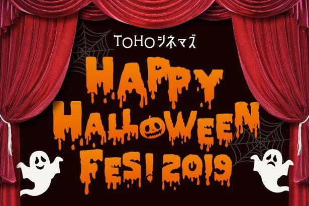 10月4日(金)から全国のTOHOシネマズで「ハッピーハロウィンフェス」がスタート
