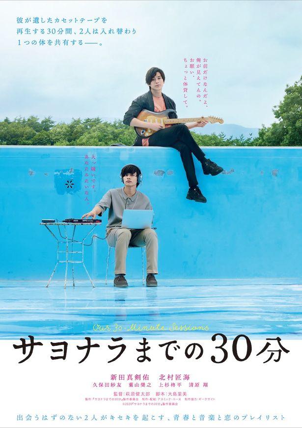 『十二人の死にたい子どもたち』(19)以来の共演となる新田と北村がW主演を務める