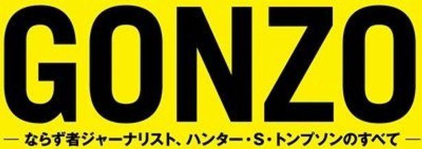 アメリカが生んだジャーナリズム界のロックスター、ハンター・S・トンプソンの生涯に迫るドキュメンタリー映画『GONZO』