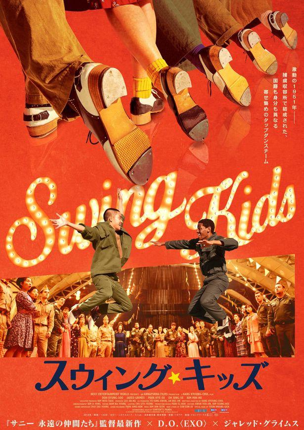『サニー 永遠の仲間たち』(11)の監督がタップダンスに情熱を注いだ若者たちの物語を映画化