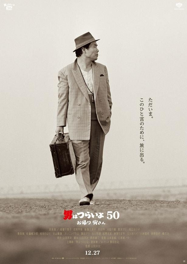 """【写真を見る】今年の東京国際映画祭は""""寅さん""""でスタート!約200本にもおよぶ話題作が一挙に上映"""