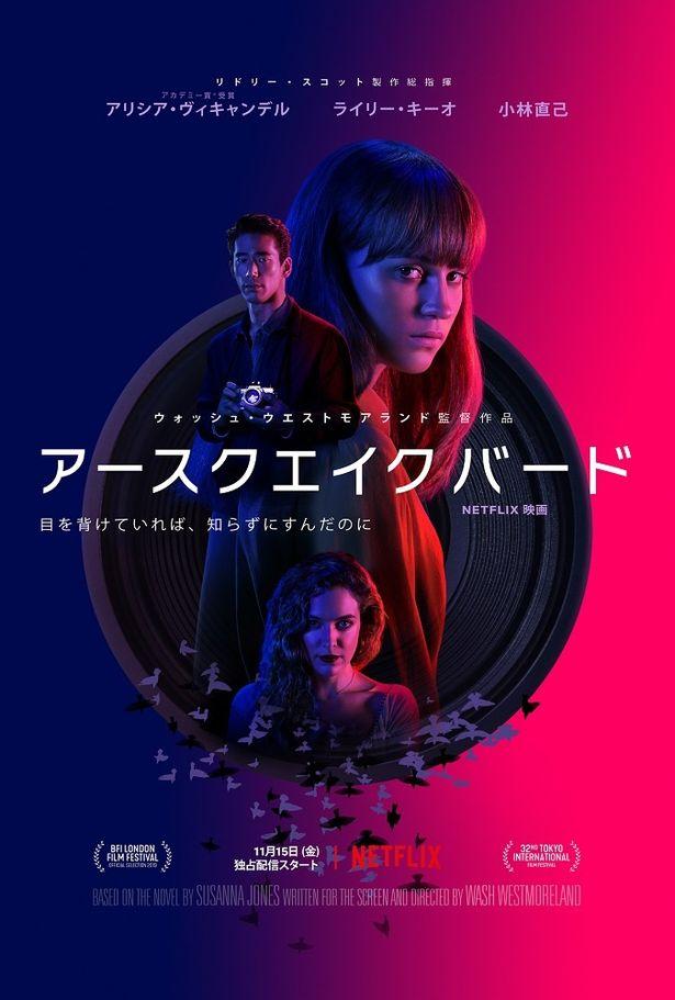 東京を舞台に繰り広げられるサスペンス・ミステリー。予告映像&キービジュアルが到着