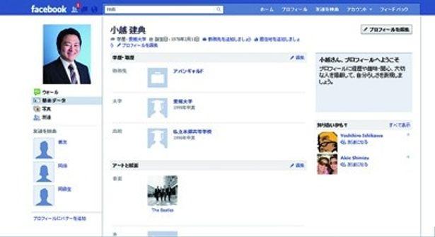 映画「ソーシャル・ネットワーク」で、知名度が高まった「Facebook」。その利用者急増の背景とは