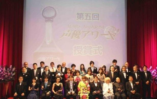 「第五回声優アワード」授賞式に出席した受賞者