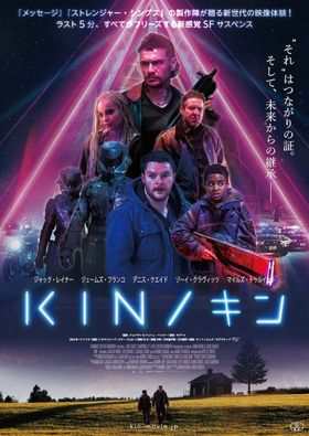 「ストレンジャー・シングス」製作陣が仕掛ける!新感覚なSF映画『KIN/キン』予告編が解禁!