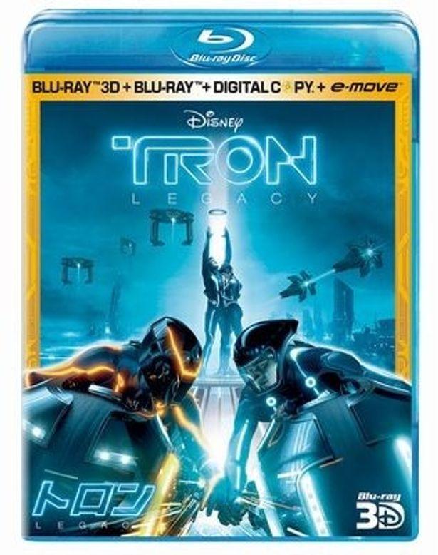 トロン:レガシー 3Dスーパー・セットにはBD3D、BD、デジタルコピーのほか、日本発の新規格e-moveも収録