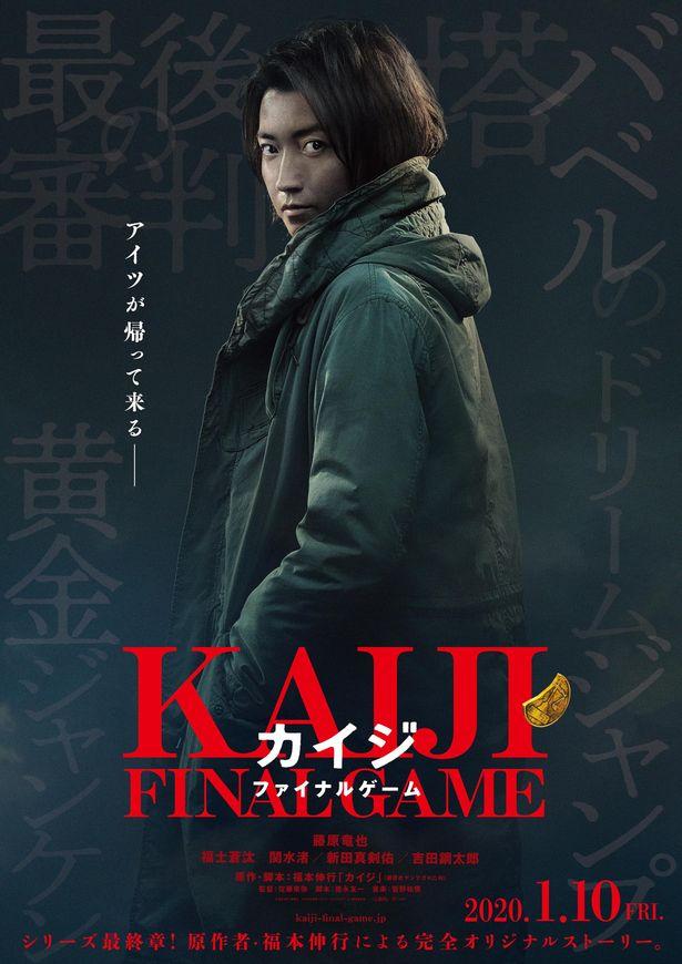 『カイジ ファイナルゲーム』は2020年1月10日(金)に公開