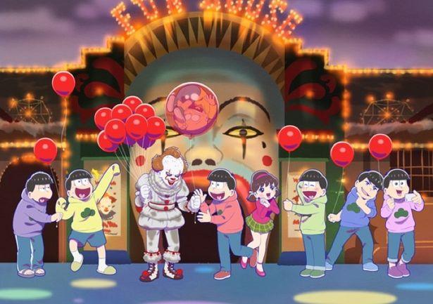 """「おそ松さん」の6人兄弟と""""それ""""ことペニーワイズが一緒に写る描き下ろしビジュアルも到着!"""