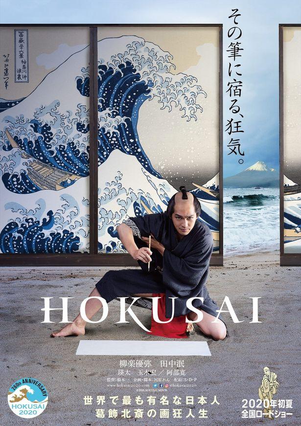 世界で最も有名な日本人、葛飾北斎の知られざる人生を描く『HOKUSAI』