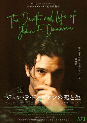 「GOT」キット・ハリントンとグザヴィエ・ドランがタッグ!『ジョン・F・ドノヴァンの死と生』公開決定