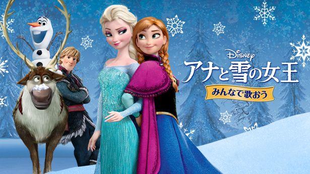 『アナと雪の女王2』の公開を記念して関連コンテンツが一挙配信!