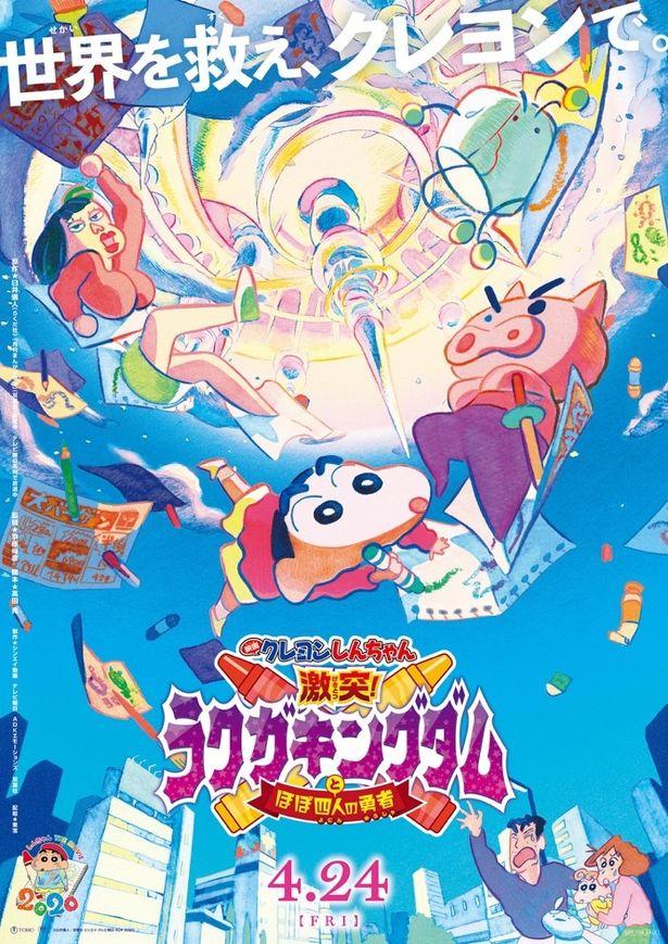 イラストレーターで漫画家の久野遥子が手掛けたポスターも到着!