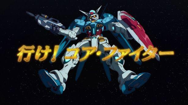 富野由悠季が総監督を務める、劇場版『Gのレコンギスタ Ⅰ』「行け!コア・ファイター」