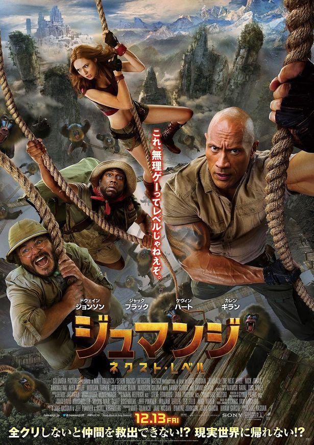 ドウェイン・ジョンソンらゲームキャラクターたちの躍動感あふれるポスターも到着