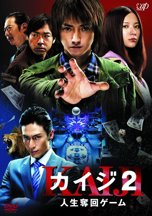 第2作でカイジの前に立ちはだかったのは、裏カジノの支配人・一条(伊勢谷友介)