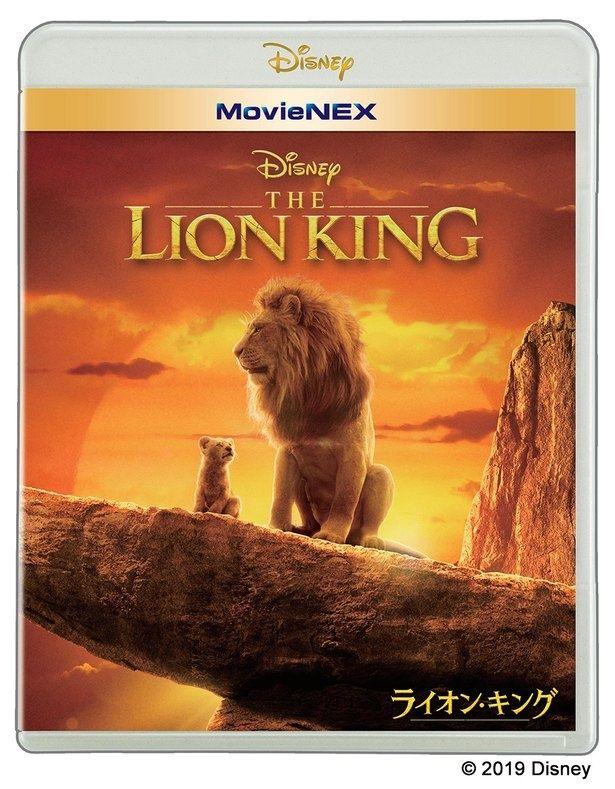 『ライオン・キング』MovieNEXは12月4日(水)発売!先行デジタル配信中