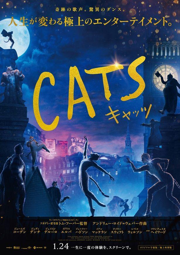"""""""一生に1度の特別な一夜""""に集結する猫たちが描かれたポスターも到着"""