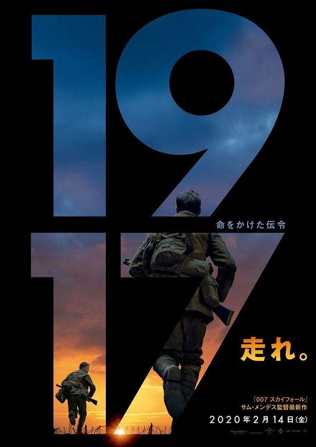 サム・メンデス監督最新作『1917 命をかけた伝令』ポスタービジュアルが解禁!