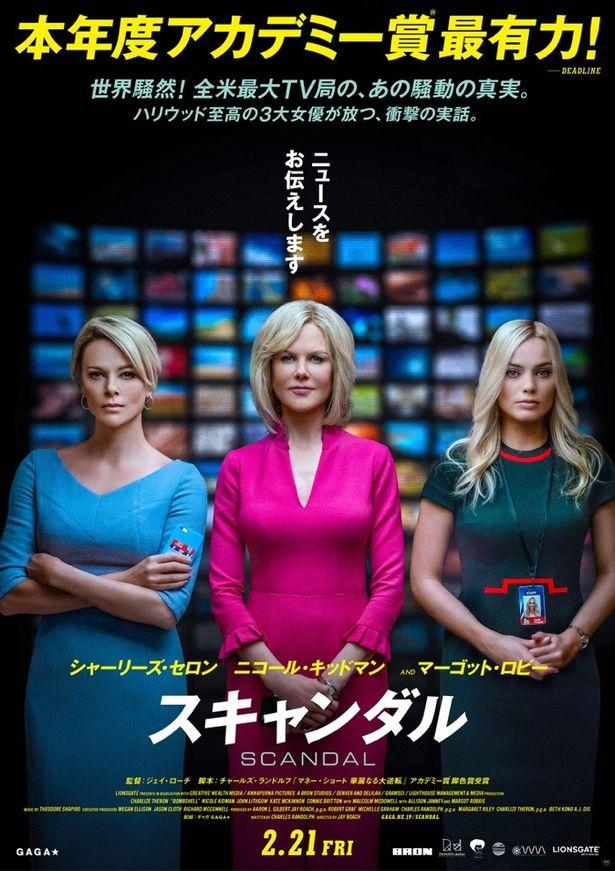 アメリカ最大のテレビ局で実際に起きたキャンダル描く話題作が日本公開決定
