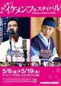 ユチョン「トキメキ☆成均館スキャンダル」&チャン・グンソク「美男<イケメン>ですね」が劇場編集版で公開!