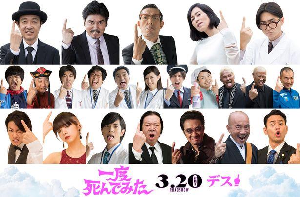全員主演級!23名の超豪華俳優陣が『一度死んでみた』に大集合