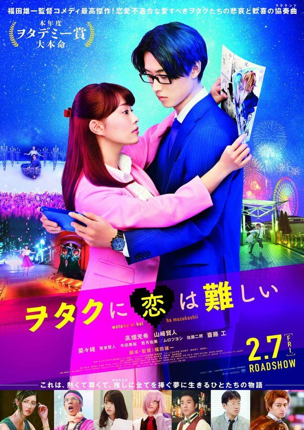 映画『ヲタクに恋は難しい』ポスタービジュアルとミュージカルPV映像が解禁!