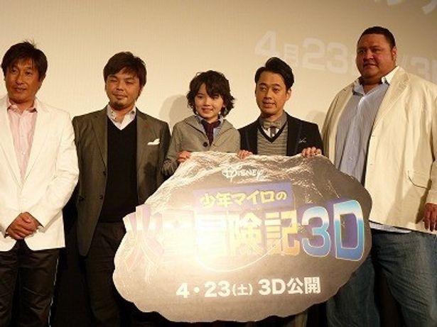 『少年マイロの火星冒険記 3D』は4月23日公開