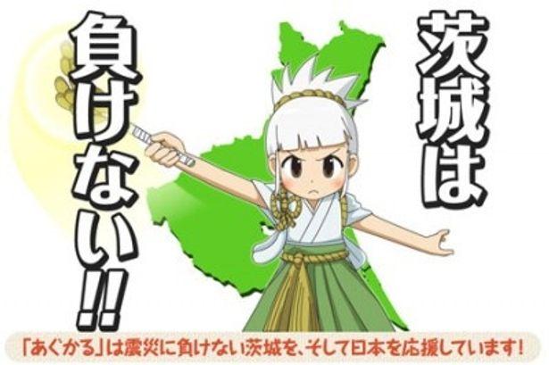 農業天使バラキちゃんが日本を応援!