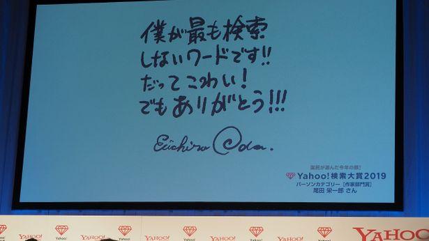 Yahoo!検索大賞」の大賞は横浜流星に!日向坂46、ゆきぽよ、りんご ...