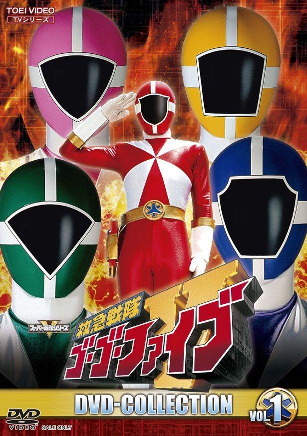 「救急戦隊ゴーゴーファイブ」 DVD COLLECTION VOL.1(発売中)