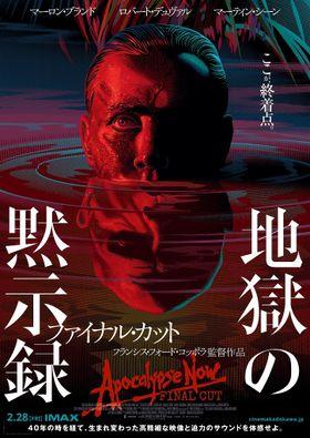 コッポラ監督が自らデジタル修復!『地獄の黙示録 ファイナル・カット』IMAX上映決定