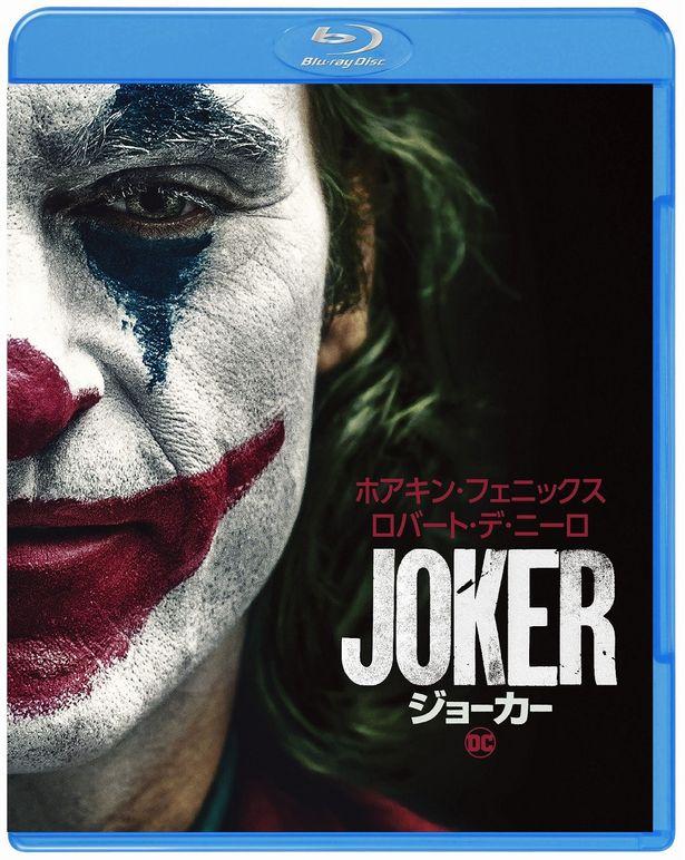 大ヒット中の『ジョーカー』、ブルーレイ&DVD発売が決定!